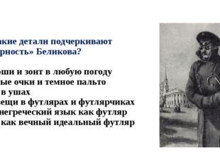 А20. Какие детали подчеркивают «футлярность» Беликова? 1) Калоши и зонт в люб
