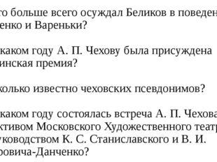 В1. Что больше всего осуждал Беликов в поведении Коваленко и Вареньки? В2. В