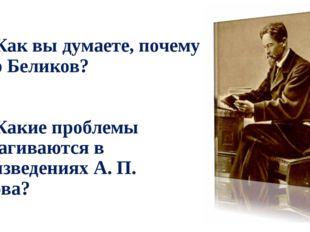 С1. Как вы думаете, почему умер Беликов? С2. Какие проблемы затрагиваются в п