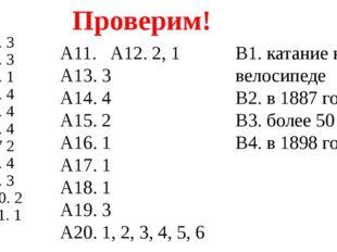 А1. 3 А2. 3 А3. 1 А4. 4 А5. 4 А6. 4 А.7 2 А8. 4 А9. 3 А10. 2 А11. 1 Проверим