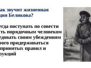 А4. как звучит жизненная позиция Беликова? 1) всегда поступать по совести 2)