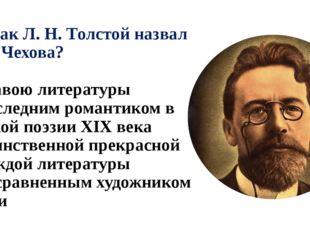 А5. Как Л. Н. Толстой назвал А. П. Чехова? 1) главою литературы 2) последним