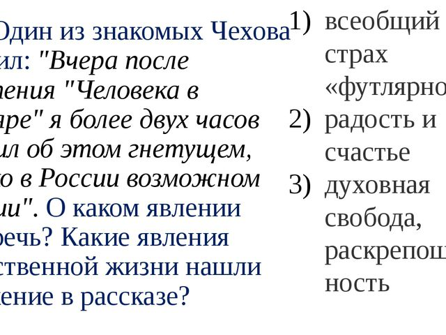 """А11. Один из знакомых Чехова заметил: """"Вчера после прочтения """"Человека в футл..."""