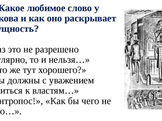 А14. Какое любимое слово у Беликова и как оно раскрывает его сущность? 1) «Ра...