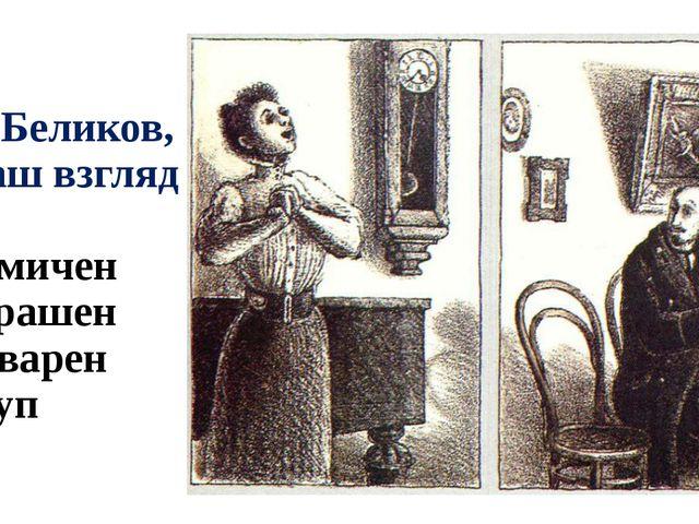 А15. Беликов, на ваш взгляд 1) комичен 2) страшен 3) коварен 4) глуп