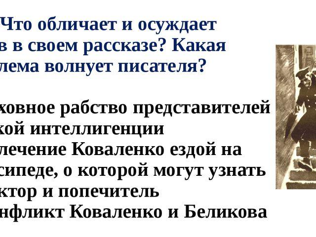 А16. Что обличает и осуждает Чехов в своем рассказе? Какая проблема волнует п...