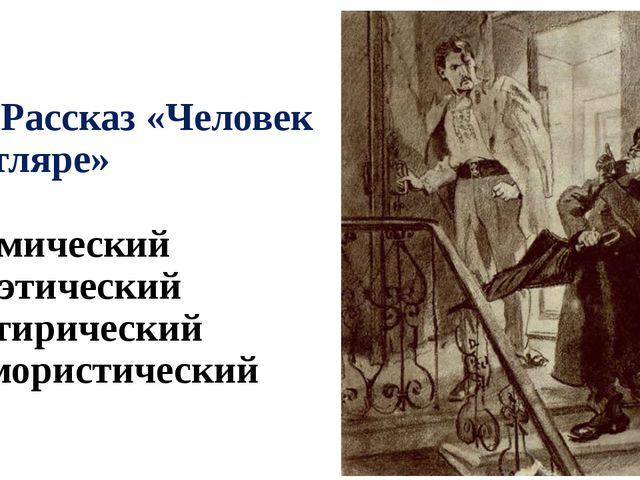 А19. Рассказ «Человек в футляре» 1) комический 2) поэтический 3) сатирический...