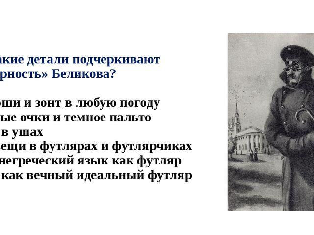 А20. Какие детали подчеркивают «футлярность» Беликова? 1) Калоши и зонт в люб...