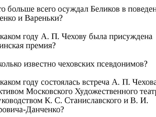 В1. Что больше всего осуждал Беликов в поведении Коваленко и Вареньки? В2. В...