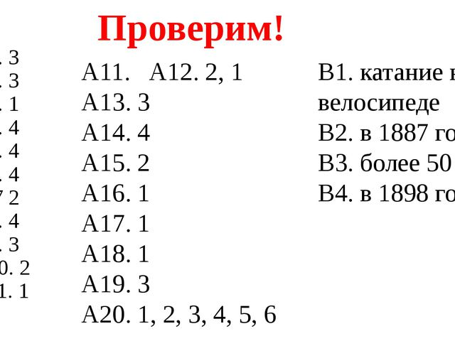 А1. 3 А2. 3 А3. 1 А4. 4 А5. 4 А6. 4 А.7 2 А8. 4 А9. 3 А10. 2 А11. 1 Проверим...
