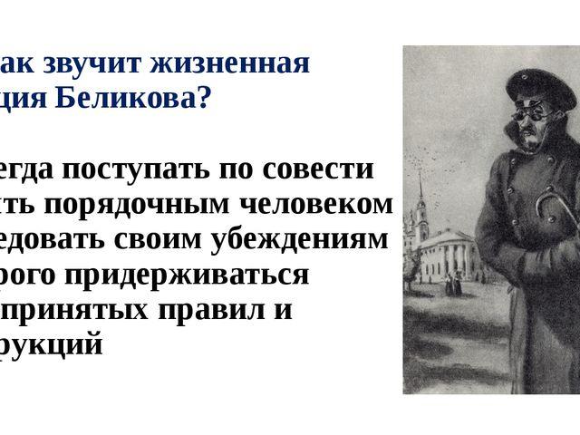А4. как звучит жизненная позиция Беликова? 1) всегда поступать по совести 2)...