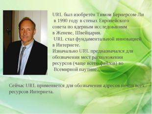 URL был изобретён Тимом Бернерсом-Ли в 1990 году в стенах Европейского совета