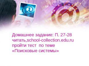 Домашнее задание: П. 27-28 читать,school-collection.edu.ru пройти тест по те
