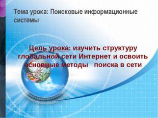 Тема урока: Поисковые информационные системы Цель урока: изучить структуру гл