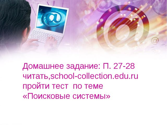 Домашнее задание: П. 27-28 читать,school-collection.edu.ru пройти тест по те...