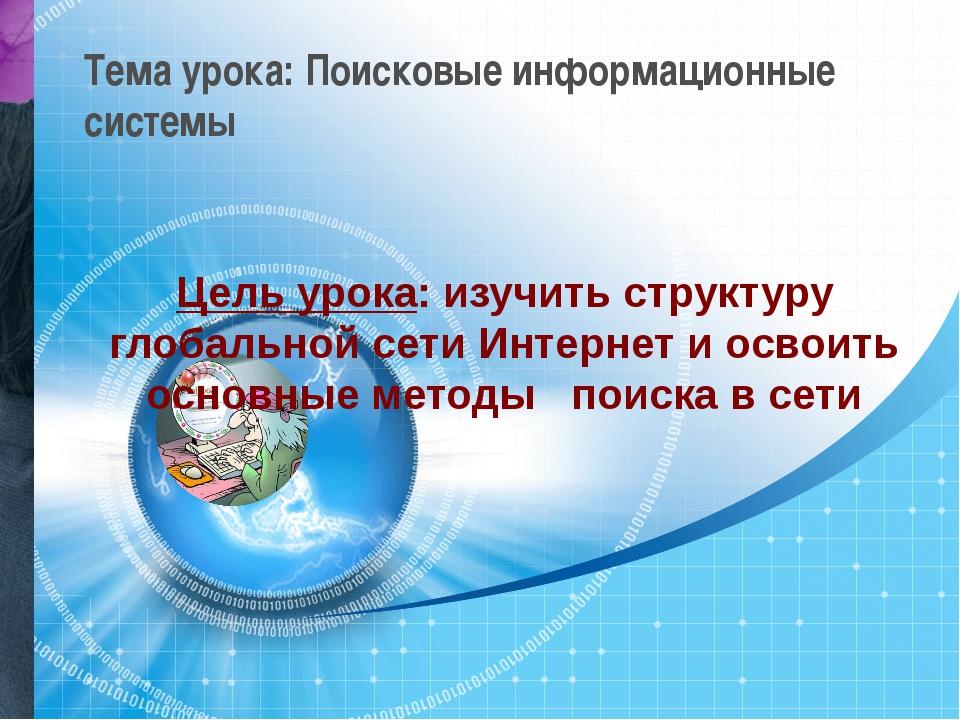 Тема урока: Поисковые информационные системы Цель урока: изучить структуру гл...