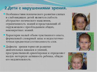 2.Дети с нарушениями зрения. Особенностями психического развития слепых и сла