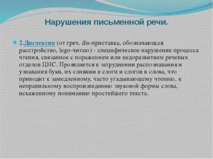 Нарушения письменной речи. 2.Дислексия (от греч. dis-приставка, обозначающая