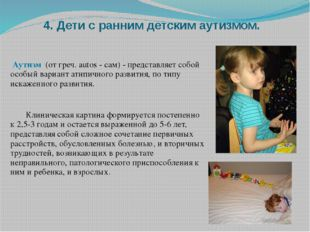 4. Дети с ранним детским аутизмом. Аутизм (от греч. autos - сам) - представля