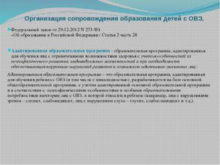 Организация сопровождения образования детей с ОВЗ. Федеральный закон от 29.12