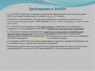 Требования к АООП: 2.1. АООП НОО определяет содержание и организацию образова