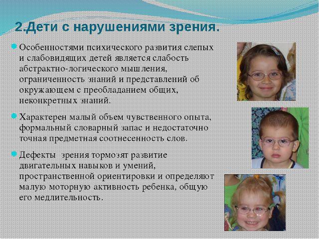 2.Дети с нарушениями зрения. Особенностями психического развития слепых и сла...