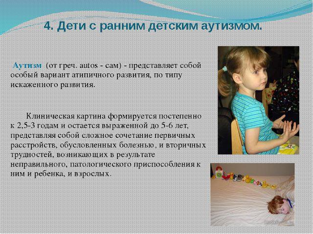 4. Дети с ранним детским аутизмом. Аутизм (от греч. autos - сам) - представля...