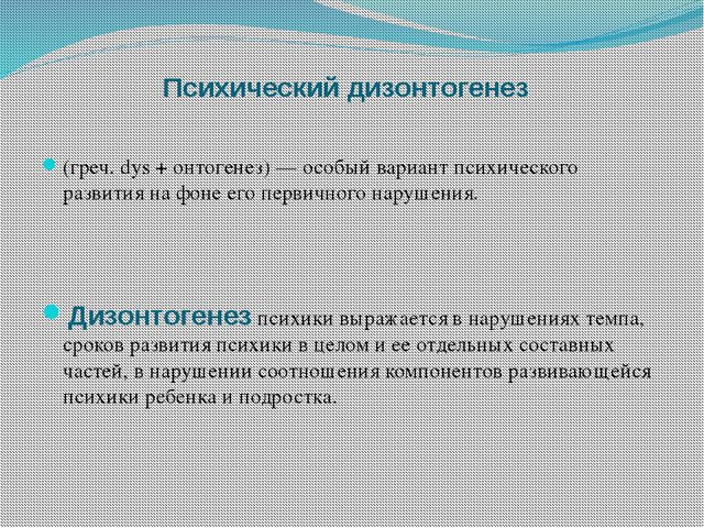 Психический дизонтогенез (греч. dys + онтогенез) — особый вариант психическо...