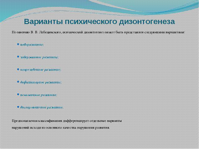 Варианты психического дизонтогенеза По мнению В. В. Лебединского, психический...