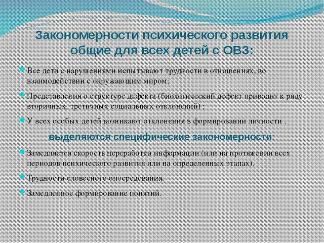 Закономерности психического развития общие для всех детей с ОВЗ: Все дети с н...