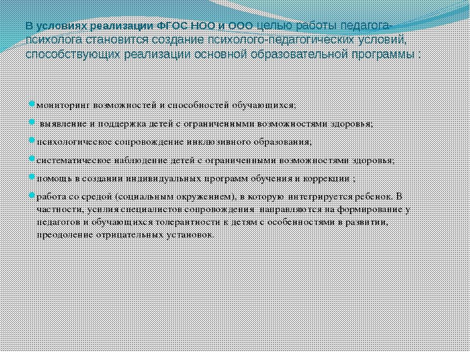 В условиях реализации ФГОС НОО и ООО целью работы педагога-психолога становит...