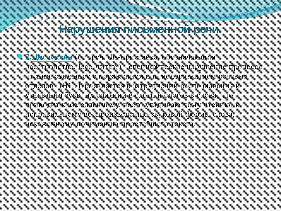 Нарушения письменной речи. 2.Дислексия (от греч. dis-приставка, обозначающая...