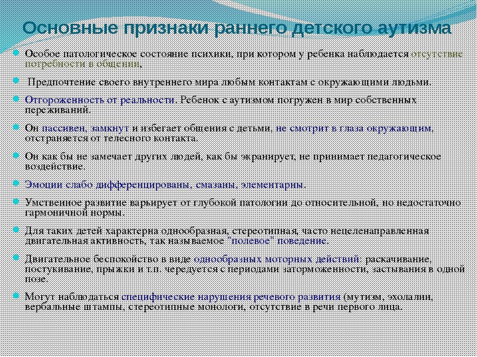 Основные признаки раннего детского аутизма Особое патологическое состояние пс...