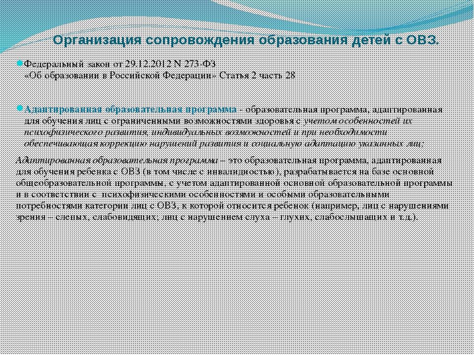 Организация сопровождения образования детей с ОВЗ. Федеральный закон от 29.12...