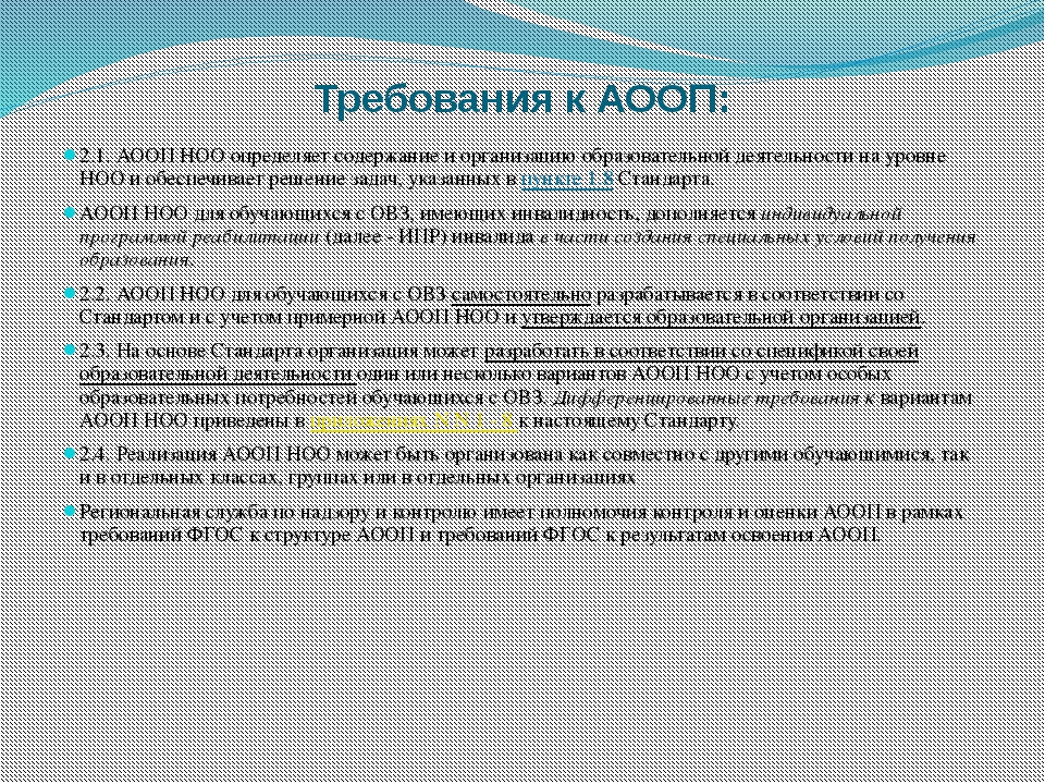 Требования к АООП: 2.1. АООП НОО определяет содержание и организацию образова...