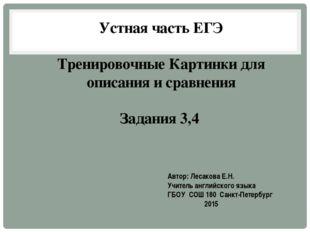 Устная часть ЕГЭ Тренировочные Картинки для описания и сравнения Задания 3,4