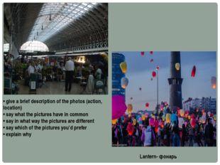 Lantern- фонарь • give a brief description of the photos (action, location) •