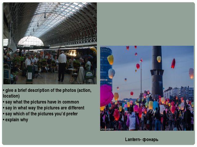 Lantern- фонарь • give a brief description of the photos (action, location) •...
