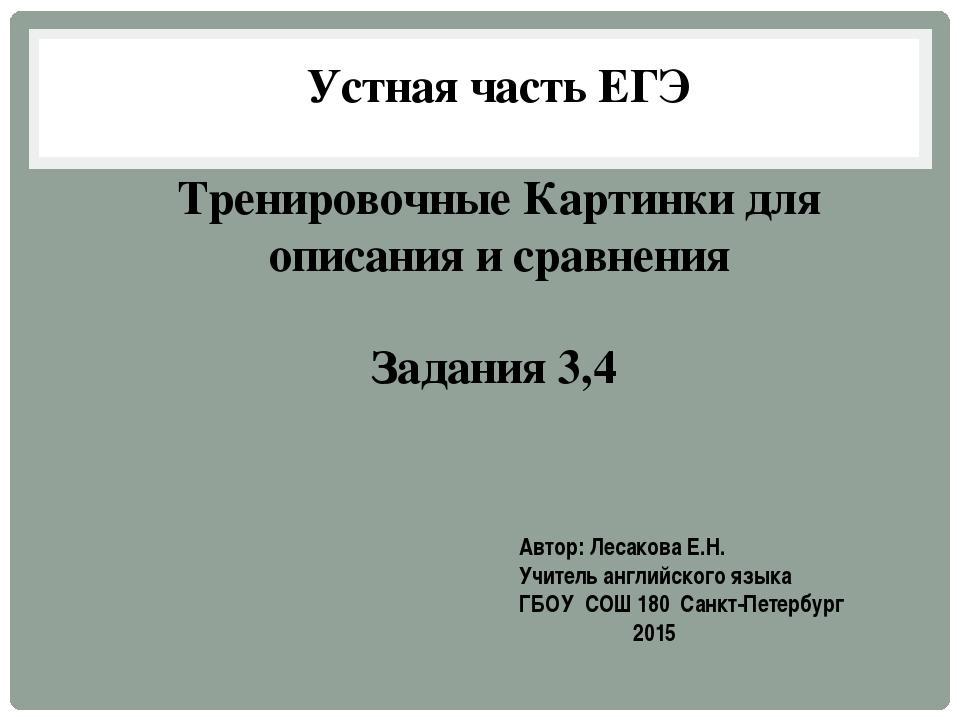 Устная часть ЕГЭ Тренировочные Картинки для описания и сравнения Задания 3,4...