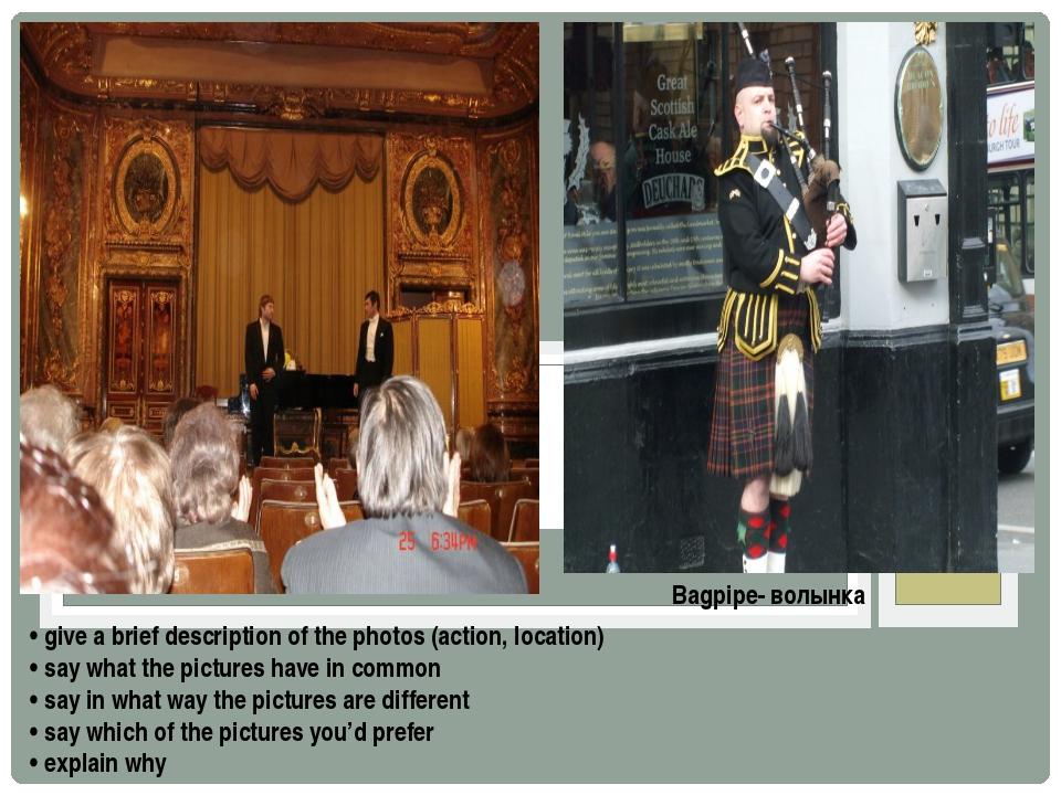 Bagpipe- волынка • give a brief description of the photos (action, location)...