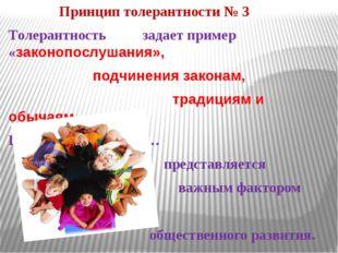 Принцип толерантности № 3 Толерантность задает пример «законопослушания», п