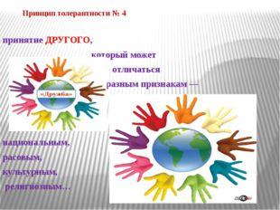 Принцип толерантности № 4 принятие ДРУГОГО, который может отличаться по разн
