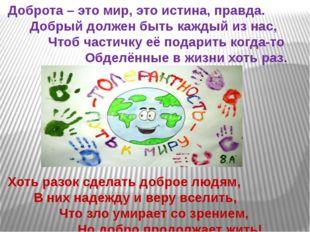 Доброта – это мир, это истина, правда. Добрый должен быть каждый из нас, Чтоб