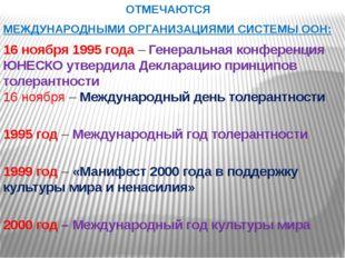 ОТМЕЧАЮТСЯ МЕЖДУНАРОДНЫМИ ОРГАНИЗАЦИЯМИ СИСТЕМЫ ООН: 16 ноября 1995 года – Г