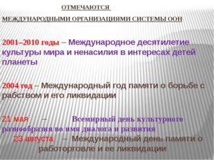 ОТМЕЧАЮТСЯ МЕЖДУНАРОДНЫМИ ОРГАНИЗАЦИЯМИ СИСТЕМЫ ООН 2001–2010 годы – Междуна