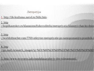 Литература 1. http://lik-kuzbassa.narod.ru/Stihi.htm. 2. http://kopilkaur