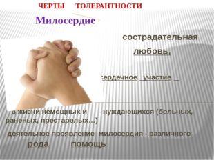 ЧЕРТЫ ТОЛЕРАНТНОСТИ Милосердие  сострадательная любовь, сердечное участи
