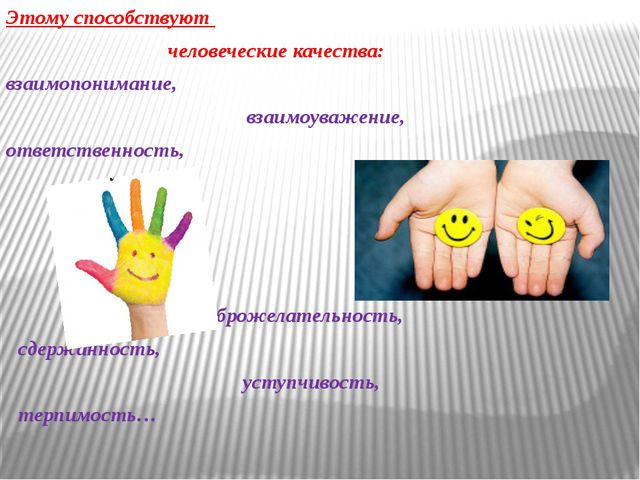 Этому способствуют человеческие качества: взаимопонимание, взаимоуважение, от...