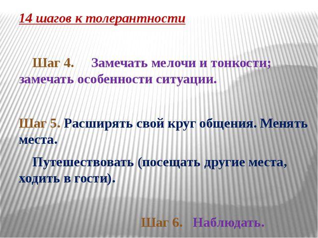 14 шагов к толерантности Шаг 4. Замечать мелочи и тонкости; замечать особенн...