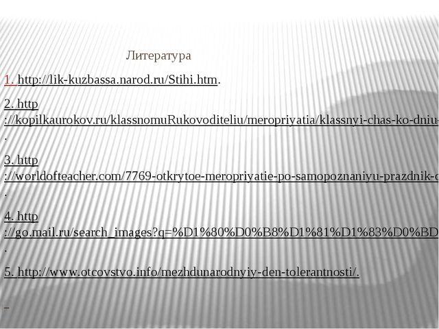 Литература 1. http://lik-kuzbassa.narod.ru/Stihi.htm. 2. http://kopilkaur...